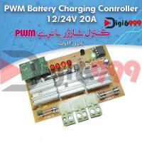 كيت كنترل شارژ باتري 12 و 24 ولت 20 امپر pwm، با نشانگر ميزان شارژ