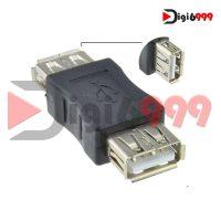 رابط دو سر افزایش USB